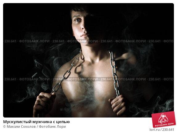 Мускулистый мужчина с цепью, фото № 230641, снято 31 января 2008 г. (c) Максим Соколов / Фотобанк Лори
