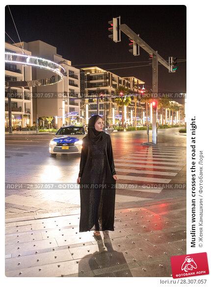 Купить «Muslim woman crosses the road at night.», фото № 28307057, снято 25 марта 2018 г. (c) Женя Канашкин / Фотобанк Лори