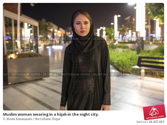 Купить «Muslim woman wearing in a hijab in the night city.», фото № 28307061, снято 25 марта 2018 г. (c) Женя Канашкин / Фотобанк Лори