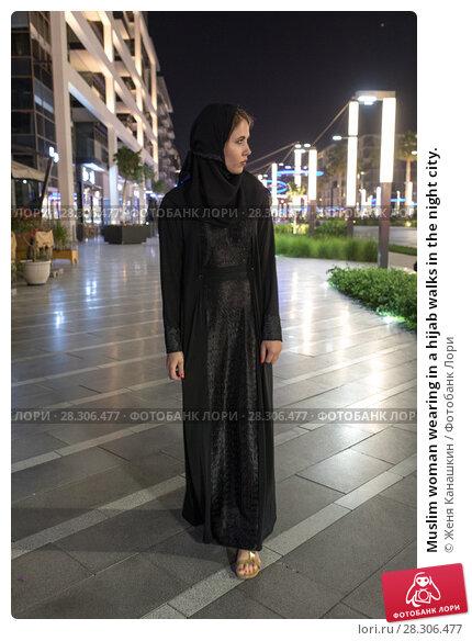Купить «Muslim woman wearing in a hijab walks in the night city.», фото № 28306477, снято 25 марта 2018 г. (c) Женя Канашкин / Фотобанк Лори