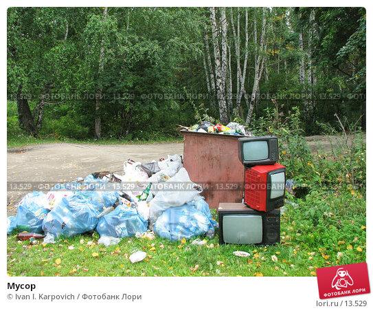 Мусор, фото № 13529, снято 20 августа 2006 г. (c) Ivan I. Karpovich / Фотобанк Лори