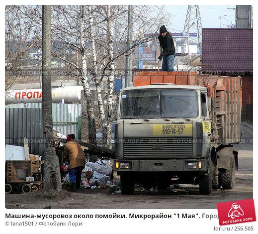 Мусорная машина убирает мусор с улиц Москвы, эксклюзивное фото № 256505, снято 31 марта 2008 г. (c) lana1501 / Фотобанк Лори