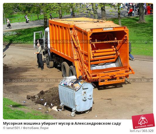 Купить «Мусорная машина убирает мусор в Александровском саду», эксклюзивное фото № 303329, снято 27 апреля 2008 г. (c) lana1501 / Фотобанк Лори