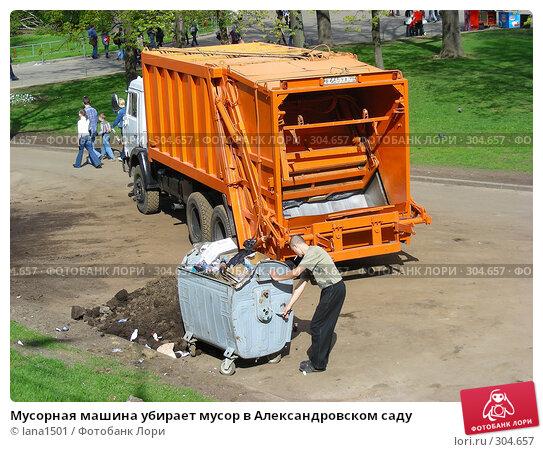 Купить «Мусорная машина убирает мусор в Александровском саду», эксклюзивное фото № 304657, снято 27 апреля 2008 г. (c) lana1501 / Фотобанк Лори