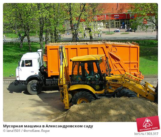 Мусорная машина в Александровском саду, эксклюзивное фото № 303317, снято 27 апреля 2008 г. (c) lana1501 / Фотобанк Лори