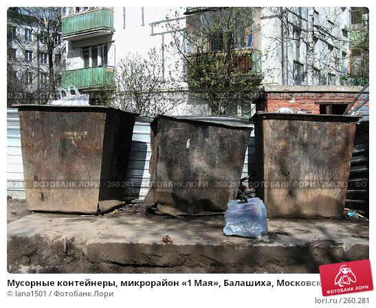 Мусорные контейнеры, микрорайон «1 Мая», Балашиха, Московская область, эксклюзивное фото № 260281, снято 22 апреля 2008 г. (c) lana1501 / Фотобанк Лори