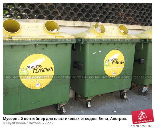 Мусорный контейнер для пластиковых отходов. Вена, Австрия., фото № 253165, снято 24 сентября 2007 г. (c) Olya&Tyoma / Фотобанк Лори
