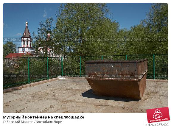 Мусорный контейнер на спецплощадке, фото № 287409, снято 16 мая 2008 г. (c) Евгений Мареев / Фотобанк Лори