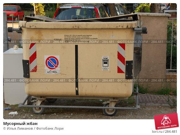 Купить «Мусорный жбан», фото № 284481, снято 27 августа 2007 г. (c) Илья Лиманов / Фотобанк Лори