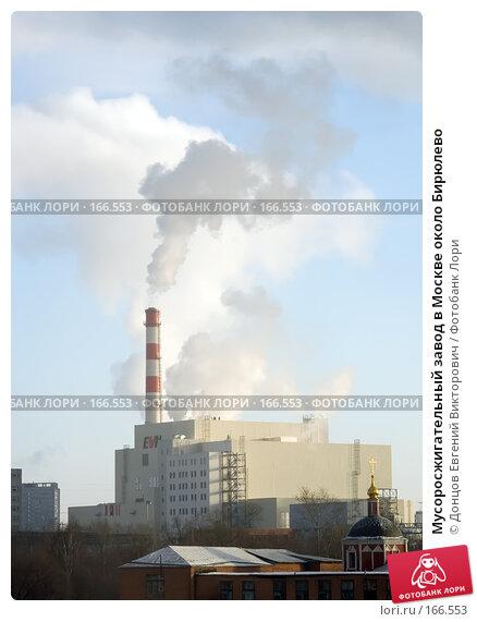 Мусоросжигательный завод в Москве около Бирюлево, фото № 166553, снято 5 января 2008 г. (c) Донцов Евгений Викторович / Фотобанк Лори