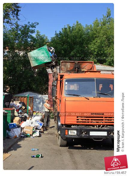 Мусорщик, фото № 59457, снято 7 июля 2007 г. (c) Ivan I. Karpovich / Фотобанк Лори