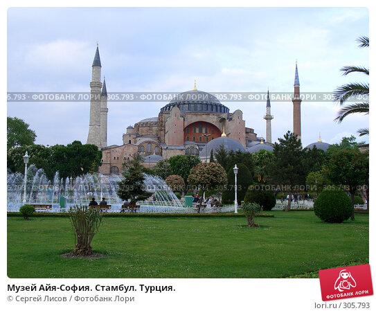 Купить «Музей Айя-София. Стамбул. Турция.», фото № 305793, снято 5 мая 2008 г. (c) Сергей Лисов / Фотобанк Лори