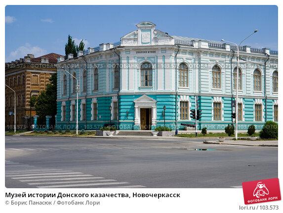 Музей истории Донского казачества, Новочеркасск, фото № 103573, снято 26 октября 2016 г. (c) Борис Панасюк / Фотобанк Лори