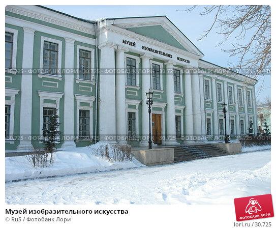 Музей изобразительного искусства, фото № 30725, снято 25 февраля 2007 г. (c) RuS / Фотобанк Лори