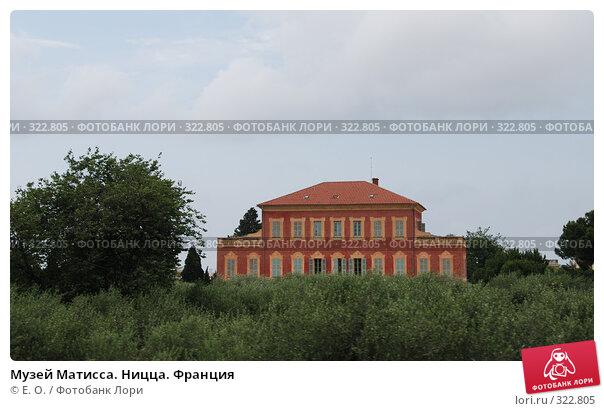 Музей Матисса. Ницца. Франция, фото № 322805, снято 12 июня 2008 г. (c) Екатерина Овсянникова / Фотобанк Лори