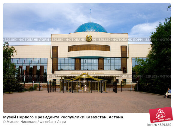 Музей Первого Президента Республики Казахстан. Астана., фото № 329869, снято 15 июня 2008 г. (c) Михаил Николаев / Фотобанк Лори