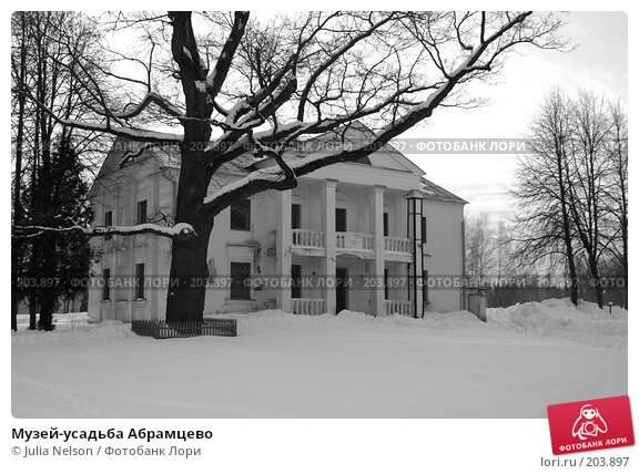 Музей-усадьба Абрамцево, фото № 203897, снято 5 февраля 2008 г. (c) Julia Nelson / Фотобанк Лори