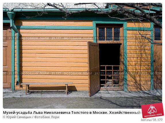 Музей-усадьба Льва Николаевича Толстого в Москве. Хозяйственный сарай, фото № 31177, снято 3 апреля 2007 г. (c) Юрий Синицын / Фотобанк Лори