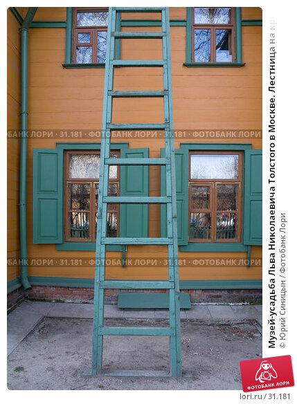 Музей-усадьба Льва Николаевича Толстого в Москве. Лестница на крышу, фото № 31181, снято 3 апреля 2007 г. (c) Юрий Синицын / Фотобанк Лори
