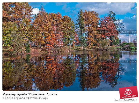 """Музей-усадьба """"Приютино"""", парк, фото № 4037041, снято 7 октября 2012 г. (c) Елена Серкова / Фотобанк Лори"""
