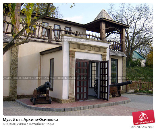 Музей в п. Архипо-Осиповка, эксклюзивное фото № 237949, снято 16 января 2017 г. (c) Юлия Ухина / Фотобанк Лори