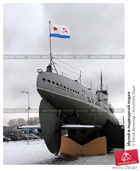 Купить «Музей в подводной лодке», фото № 233921, снято 1 марта 2008 г. (c) Бяков Вячеслав / Фотобанк Лори