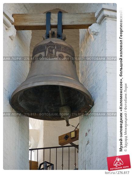 Музей-заповедник «Коломенское», большой колокол Георгиевской колокольни, фото № 276817, снято 22 апреля 2008 г. (c) Эдуард Межерицкий / Фотобанк Лори