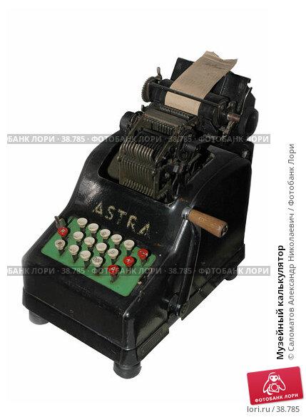 Музейный калькулятор, фото № 38785, снято 1 ноября 2005 г. (c) Саломатов Александр Николаевич / Фотобанк Лори