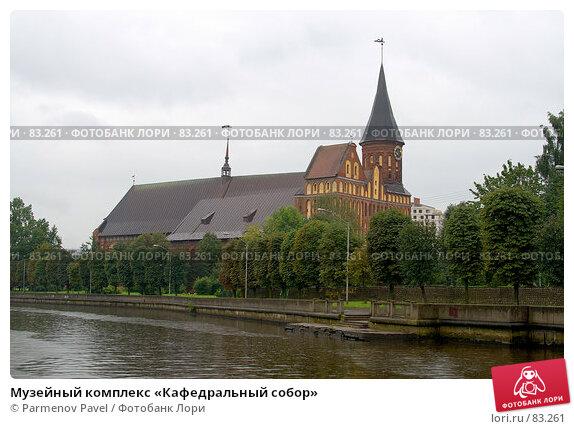 Музейный комплекс «Кафедральный собор», фото № 83261, снято 3 сентября 2007 г. (c) Parmenov Pavel / Фотобанк Лори