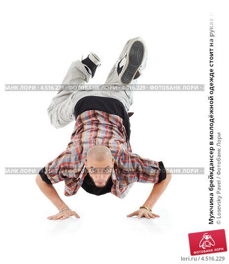 Купить «Мужчина брейкдансер в молодёжной одежде стоит на руках на белом фоне», фото № 4516229, снято 13 сентября 2011 г. (c) Losevsky Pavel / Фотобанк Лори