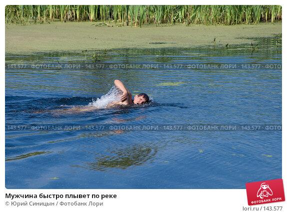 Мужчина быстро плывет по реке, фото № 143577, снято 12 августа 2007 г. (c) Юрий Синицын / Фотобанк Лори