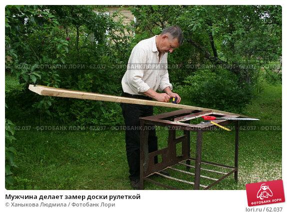 Мужчина делает замер доски рулеткой, фото № 62037, снято 14 июля 2007 г. (c) Ханыкова Людмила / Фотобанк Лори