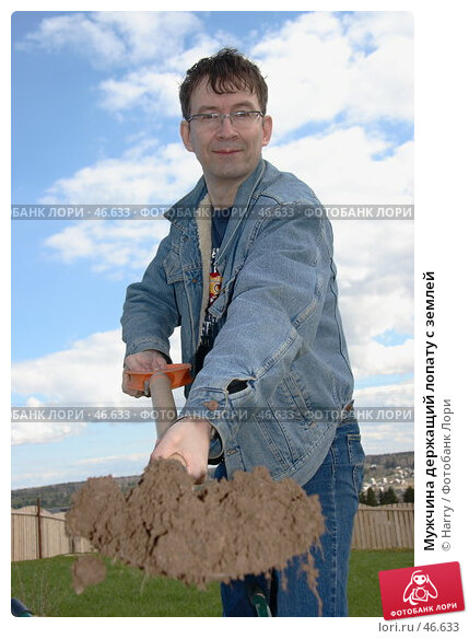 Мужчина держащий лопату с землей, фото № 46633, снято 13 июня 2005 г. (c) Harry / Фотобанк Лори