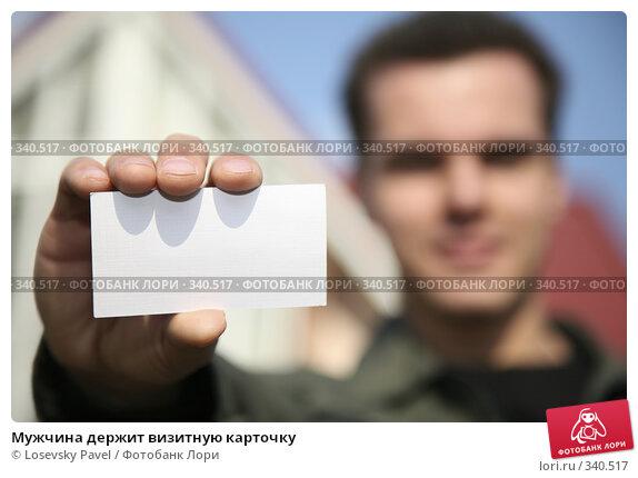 Купить «Мужчина держит визитную карточку», фото № 340517, снято 13 декабря 2017 г. (c) Losevsky Pavel / Фотобанк Лори