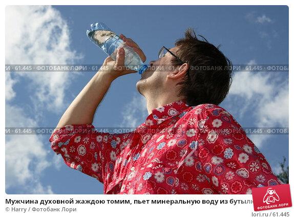Купить «Мужчина духовной жаждою томим, пьет минеральную воду из бутылки», фото № 61445, снято 23 мая 2006 г. (c) Harry / Фотобанк Лори