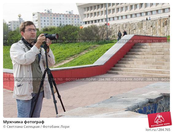 Мужчина фотограф, фото № 284765, снято 2 мая 2008 г. (c) Светлана Силецкая / Фотобанк Лори