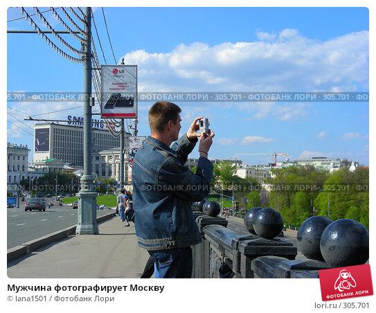 Купить «Мужчина фотографирует Москву», эксклюзивное фото № 305701, снято 27 апреля 2008 г. (c) lana1501 / Фотобанк Лори