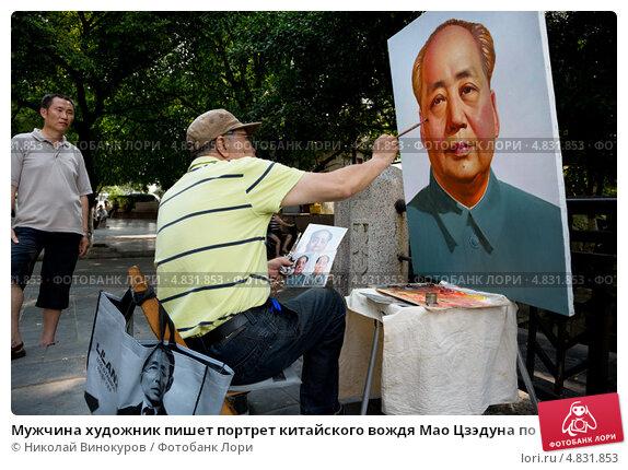 Мужчина художник пишет портрет китайского вождя Мао Цзэдуна по фотографии в парке города Гуйлинь провинции Гуанси, Китай (2013 год). Редакционное фото, фотограф Николай Винокуров / Фотобанк Лори