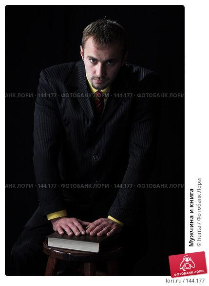 Мужчина и книга, фото № 144177, снято 12 октября 2007 г. (c) hunta / Фотобанк Лори