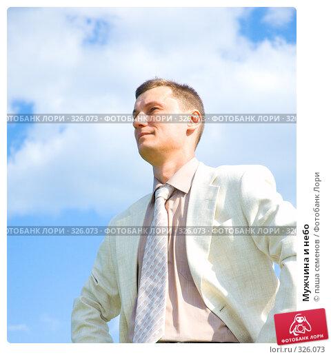Купить «Мужчина и небо», фото № 326073, снято 7 июня 2008 г. (c) паша семенов / Фотобанк Лори