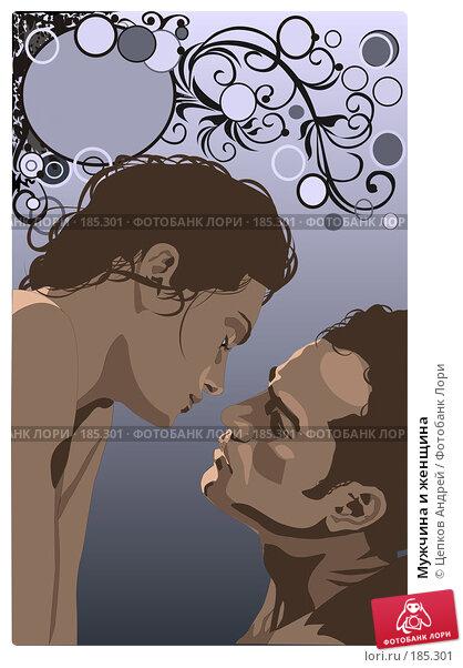 Мужчина и женщина, иллюстрация № 185301 (c) Цепков Андрей / Фотобанк Лори