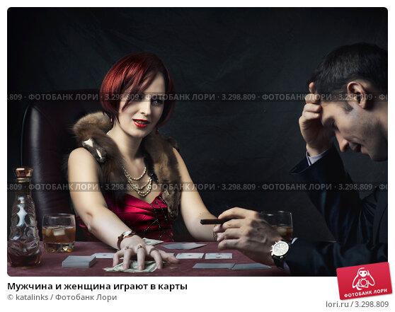 igrayut-v-karti-na-zhenshinu