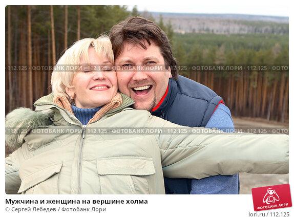 Мужчина и женщина на вершине холма, фото № 112125, снято 1 мая 2007 г. (c) Сергей Лебедев / Фотобанк Лори