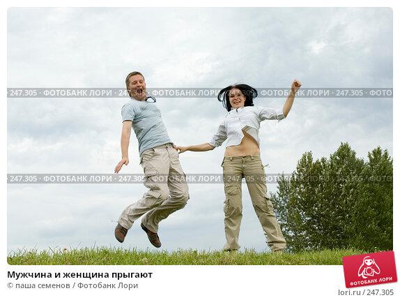 Купить «Мужчина и женщина прыгают», фото № 247305, снято 6 августа 2007 г. (c) паша семенов / Фотобанк Лори