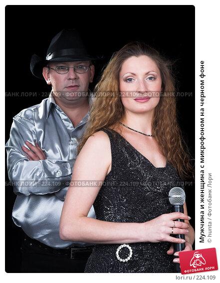 Мужчина и женщина с микрофоном на черном фоне, фото № 224109, снято 5 августа 2007 г. (c) hunta / Фотобанк Лори