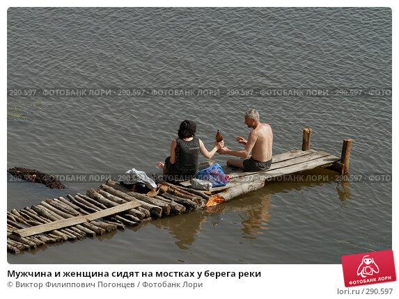 Мужчина и женщина сидят на мостках у берега реки, фото № 290597, снято 26 мая 2006 г. (c) Виктор Филиппович Погонцев / Фотобанк Лори