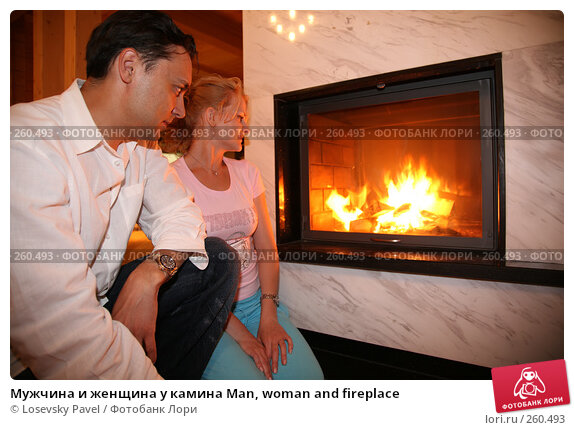 Мужчина и женщина у камина Man, woman and fireplace, фото № 260493, снято 30 мая 2017 г. (c) Losevsky Pavel / Фотобанк Лори