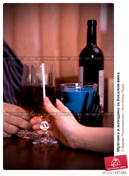 Мужчина и женщина за бокалом вина, фото № 287889, снято 3 мая 2008 г. (c) Вадим Пономаренко / Фотобанк Лори
