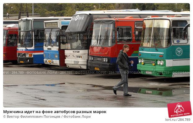 Мужчина идет на фоне автобусов разных марок, фото № 284789, снято 26 сентября 2007 г. (c) Виктор Филиппович Погонцев / Фотобанк Лори