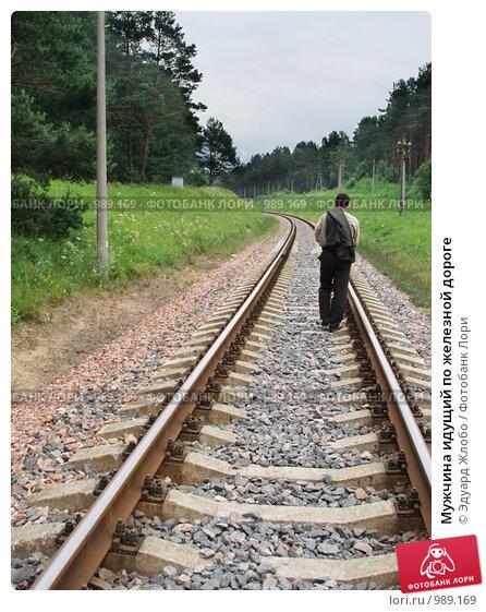 Купить «Мужчина идущий по железной дороге», фото № 989169, снято 9 июля 2009 г. (c) Эдуард Жлобо / Фотобанк Лори